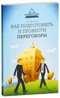 Как подготовить и провести переговоры