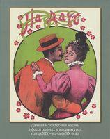 На даче. Дачная и усадебная жизнь в фотографиях и карикатурах конца ХIХ-начала ХХ века