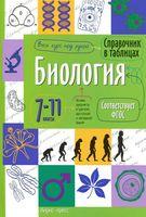 Биология. 7-11 класс