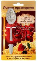 """Ложка чайная металлическая на открытке """"Мой любимый"""" (137 мм)"""