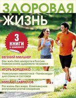 Здоровая жизнь (Комплект из 3-х книг)