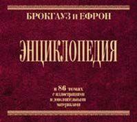 Брокгауз и Ефрон. Энциклопедический словарь