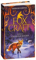 Foxcraft. Снежная магия