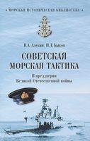 Советская морская тактика. В преддверии Великой Отечественной войны