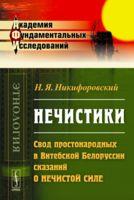 Нечистики. Свод простонародных в Витебской Белоруссии сказаний о нечистой силе