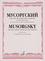 Мусоргский. Песни и пляски смерти. Вокальный цикл. Для среднего голоса и фортепиано