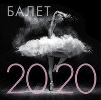 "Календарь настенный ""Балет"" (2019)"