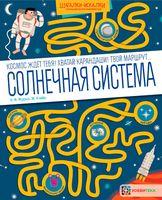 Солнечная система. Большая книга лабиринтов