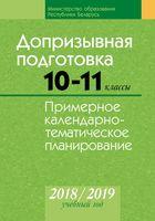 Допризывная подготовка. 10-11 классы. Примерное календарно-тематическое планирование. 2018/2019 учебный год. Электронная версия