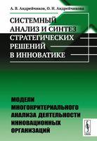 Системный анализ и синтез стратегических решений в инноватике (м)