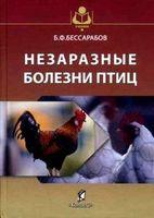Незаразные болезни птиц