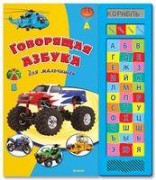 Говорящая азбука для мальчишек. Книжка-игрушка