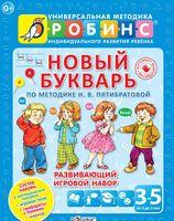 Новый букварь. По методике Н. В. Пятибратовой (комплект из 3 книг + игровое поле + 6 трафаретов)