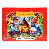 Русские народные сказки. Курочка ряба