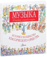 Музыка. История и волшебство классического оркестра. Детская энциклопедия