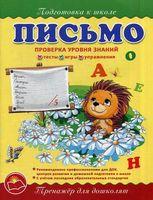 Письмо. Тренажер для дошколят. Проверка уровня знаний: тесты, игры, упражнения