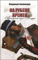 На рубеже времен. Русскоязычная поэзия Беларуси