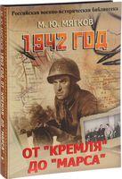 """1942 год. От """"Кремля"""" до """"Марса"""""""