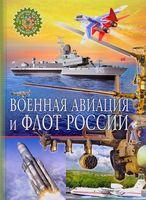 Военная авиация и флот России