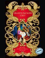 Евангельский свет. Истории об Иисусе Христе для детей