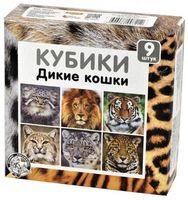 """Кубики """"Дикие кошки"""" (9 шт.)"""