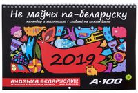 "Каляндар ""Не маўчы па-беларуску!"" (2019)"