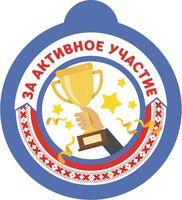 """Медаль """"За активное участие"""""""