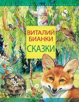 Виталий Бианки. Сказки
