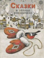 Сказки в теплых рукавичках