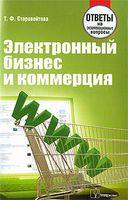 Электронный бизнес и коммерция