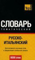 Русско-итальянский тематический словарь (9000 слов)