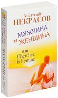 Мужчина и Женщина, или Cherchez la Femme (м)