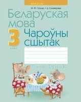Беларуская мова. Чароўны сшытак. 3 клас