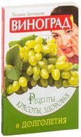 Виноград. Рецепты красоты, здоровья и долголетия