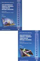 Аналитическая химия и физико-химические методы анализа (в двух томах)