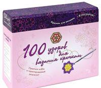 100 узоров для вязания крючком (книга + 100 карточек + крючок)