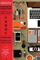 Тетрадь для записи иностранных слов с клапанами (рабочий стол)