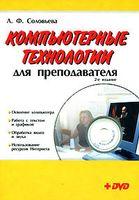 Компьютерные технологии для преподавателя (+ DVD)