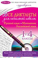 Все диктанты для начальной школы. 1-4 классы (+ CD)