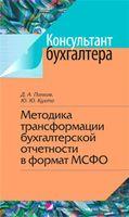 Методика трансформации бухгалтерской отчетности в формат МСФО