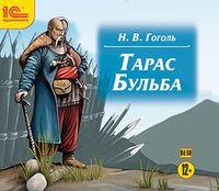 Н.В. Гоголь. Тарас Бульба