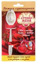 """Ложка чайная металлическая на открытке """"Лучшая жена"""" (137 мм)"""