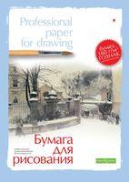 Папка для рисования (А3; 20 листов)