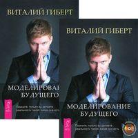 Моделирование будущего (комплект из 2-х книг + 2 CD)