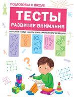 Подготовка к школе. Тесты. Развитие внимания