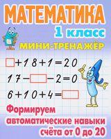 Математика. 1 класс. Формируем автоматические навыки счёта от 0 до 20