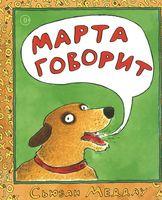 Марта говорит