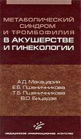 Метаболический синдром и тромбофилия в акушерстве и гинекологии