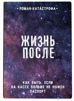 """Обложка на паспорт """"Жизнь после"""""""
