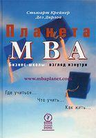 Планета MBA. Бизнес-школы: взгляд изнутри
